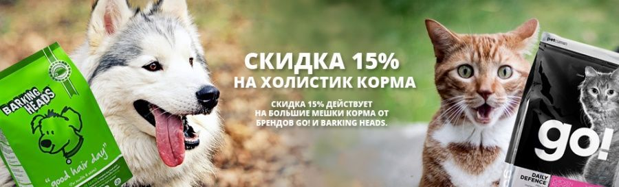 -15% на корма Barking Heads и NOW Fresh