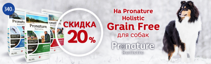 Pronature Holistic GF: Скидка 20%