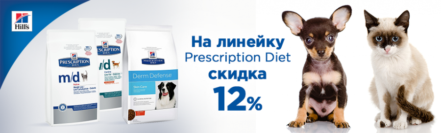 Hill's: 12% на линейку Prescription Diet!