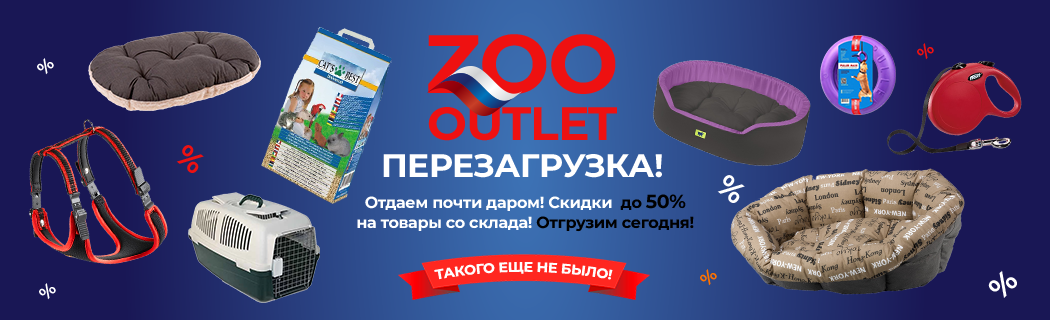 ZOO outlet! Ликвидируем склад с -50%!