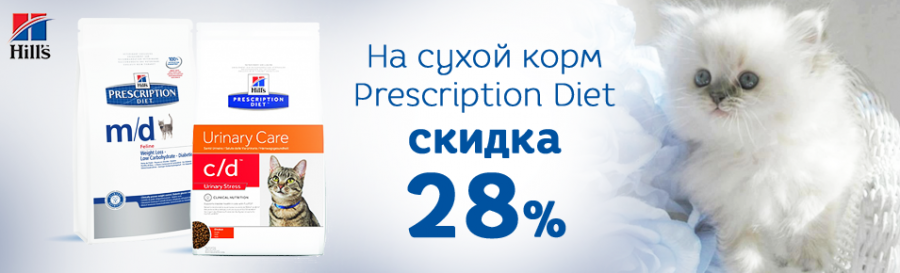 Hill's: 28% на линейку Prescription Diet!